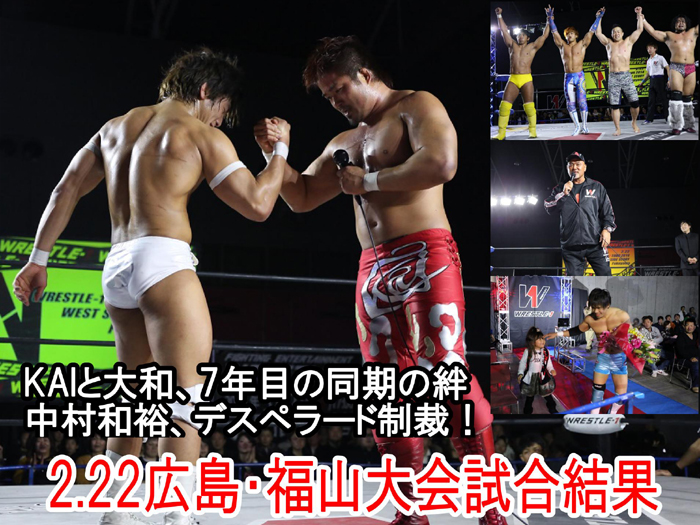 『WRESTLE-1 TOUR 2014 WEST SIDE STORY』2月22日(土)広島・福山ビッグローズ大会試合結果速報