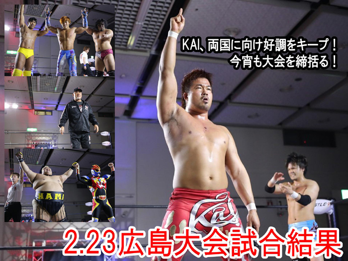 『WRESTLE-1 TOUR 2014 WEST SIDE STORY』2月23日(日)広島産業会館 西展示場大会試合 結果速報