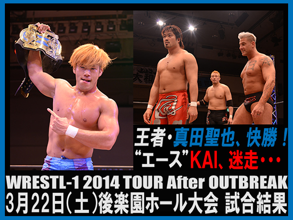 『WRESTLE-1 2014 TOUR After OUTBREAK』3月22日(土)東京・後楽園ホール大会 試合結果速報!