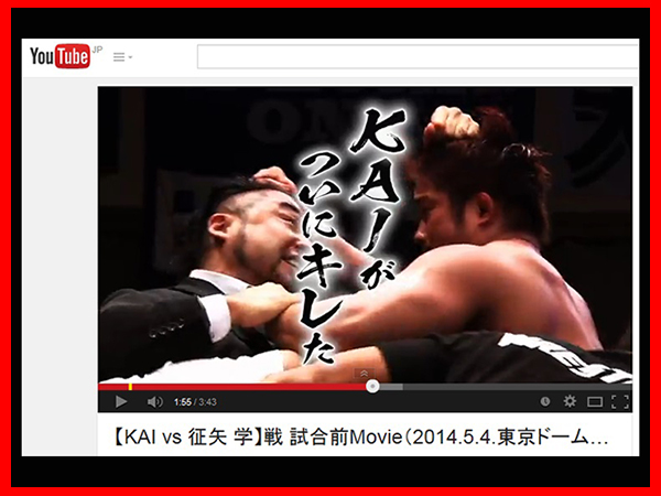『You Tube ~WRESTLE-1 Official Channel~』に、5月4日(日)東京ドームシティホール大会で行われた­【KAI vs 征矢 学】戦の試合前Movieを公開