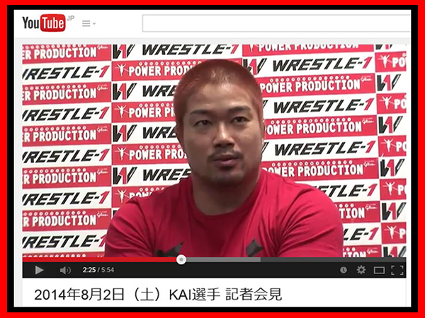 『You Tube~WRESTLE-1 Official Channel~』に、KAI選手が8月2日(土)に行った記者会見のMovieを公開!