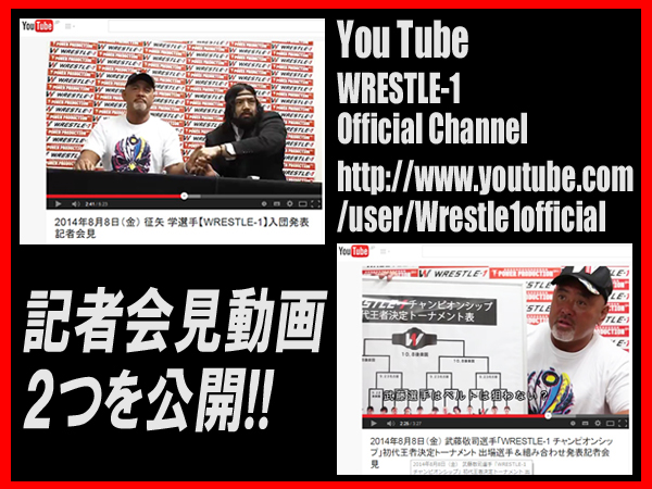 『You Tube ~WRESTLE-1 Official Channel~』に、8月8日(金)に実施した記者会見2つのMovieを公開!