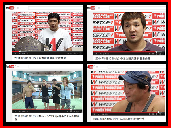 『You Tube ~WRESTLE-1 Official Channel~』に、8月12日(火)に実施した記者会見と公開練習のMovieを公開!
