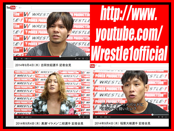 "『You Tube ~WRESTLE-1 Official Channel~』に、9月4日(木)に実施した稲葉大樹選手、吉岡世起選手、黒潮""イケメン""二郎選手、各々の記者会見Movieを公開!"