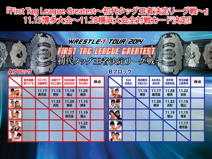 「WRESTLE-1 TOUR 2014 First Tag League Greatest ~初代タッグ王者決定リーグ戦」11/15博多大会~11/28横浜大会全対戦カード決定のお知らせ