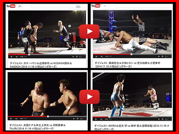 『You Tube ~WRESTLE-1 Official Channel~』に、11月19日(水)福山ビッグローズ大会で行われた「First Tag League Greatest ~初代タッグ王者決定リーグ戦~」公式戦4試合のダイジェスト映像を公開!