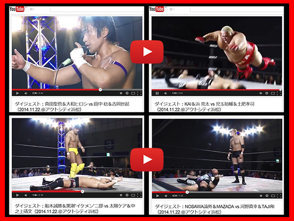 『You Tube ~WRESTLE-1 Official Channel~』に、11月22日(土)アクトシティ浜松大会で行われた「First Tag League Greatest ~初代タッグ王者決定リーグ戦~」公式戦4試合のダイジェスト映像を公開!