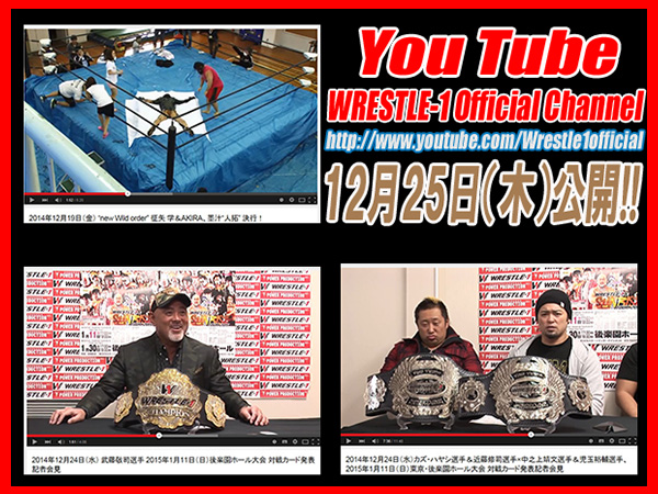 "『You Tube ~WRESTLE-1 Official Channel~』に、""new Wild order""人拓決行 Movie及び12月24日(水)に行った記者会見2つの Movie を公開!"