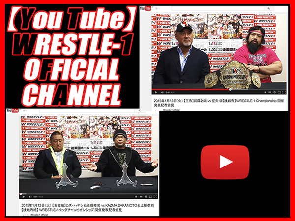 『You Tube ~WRESTLE-1 Official Channel~』に、武藤敬司×征矢 学、チーム246、二組の記者会見 Movie を公開!
