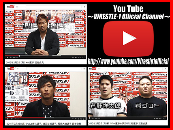 『You Tube ~WRESTLE-1 Official Channel~』に、KAI選手、中之上選手&児玉選手&稲葉選手、熊ゴロー選手&芦野祥太郎選手が2月2日(月)に行った記者会見 Movie を公開!