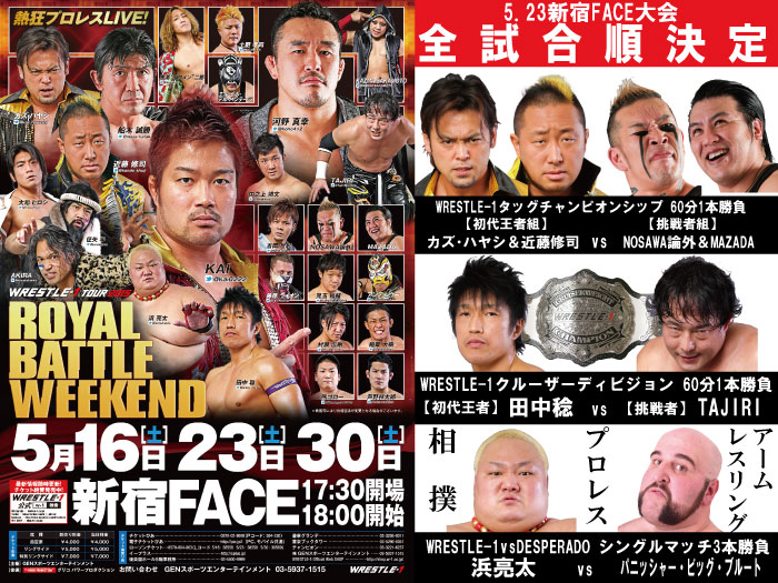 「WRESTLE-1 TOUR 2015 ROYAL BATTLE WEEKEND」5.23東京・新宿FACE大会全試合順決定のお知らせ
