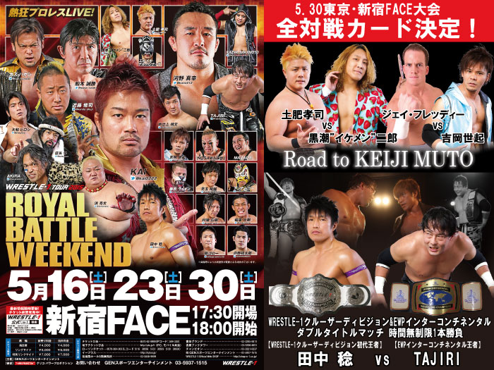 「WRESTLE-1 TOUR 2015 ROYAL BATTLE WEEKEND」5.30東京・新宿FACE大会全対戦カード決定のお知らせ