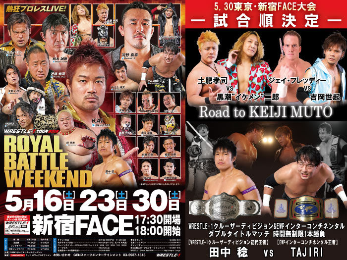 「WRESTLE-1 TOUR 2015 ROYAL BATTLE WEEKEND」5.30東京・新宿FACE大会全試合順決定のお知らせ