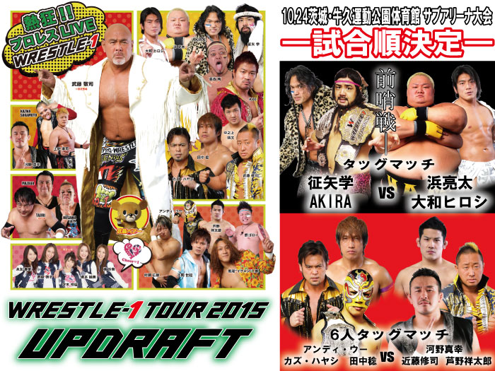 「WRESTLE-1 TOUR 2015 UPDRAFT」10.24茨城・牛久運動公園体育館 サブアリーナ大会試合順決定のお知らせ