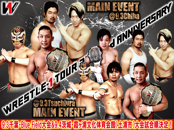 「WRESTLE-1 TOUR 2016 3rd ANNIVERSARY」9.3千葉大会&9.4土浦大会試合順決定のお知らせ