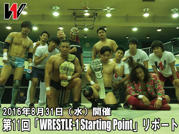 第11回「WRESTLE-1 Starting Point」リポート