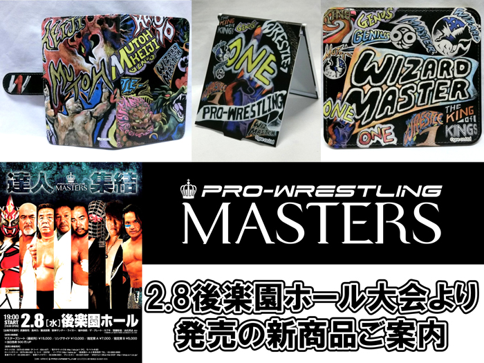「PRO-WRESTLING MASTERS」2.8後楽園ホール大会より発売の新商品ご案内