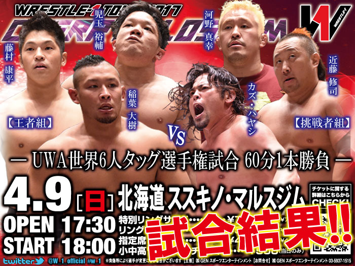 「WRESTLE-1 TOUR 2017 CHERRY BLOSSOM」4.9北海道・札幌・ススキノ・マルスジム大会 ―試合結果―