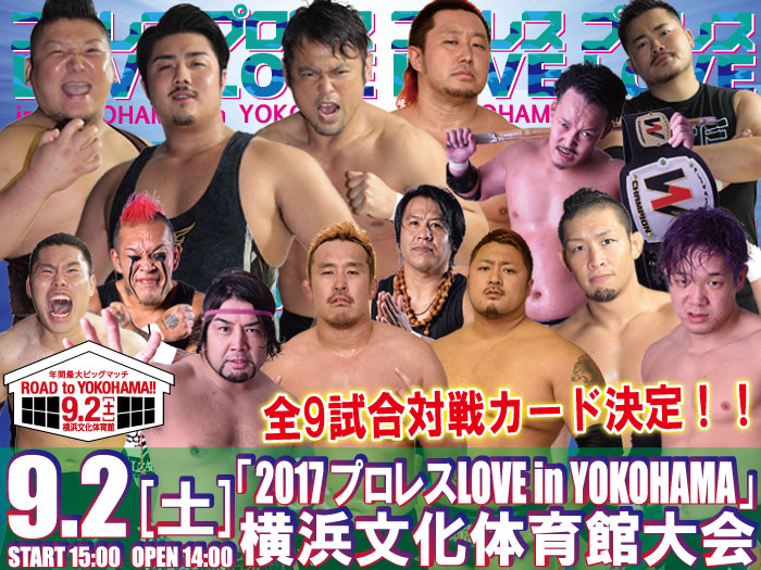 WRESTLE-1年間最大のビッグマッチ!9.2神奈川・横浜文化体育館大会全対戦カード決定のお知らせ