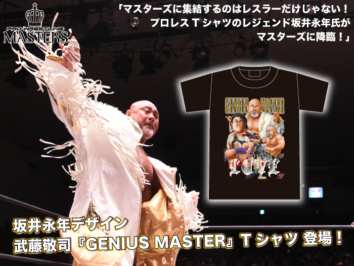 「PRO-WRESTLING MASTERS」2.16東京・後楽園ホール大会より新商品登場のお知らせ