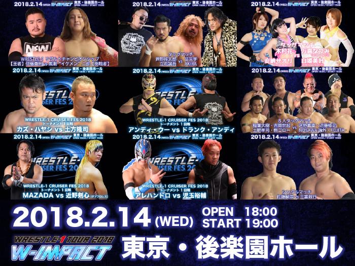 「WRESTLE-1 TOUR 2018 W-IMPACT」2.14東京・後楽園ホール大会試合順決定のお知らせ