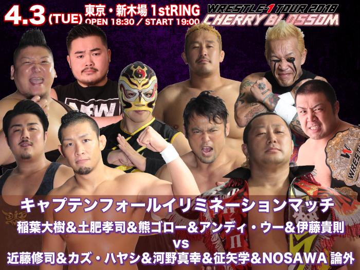 「WRESTLE-1 TOUR 2018 CHERRY BLOSSOM」4.3東京・新木場1stRING大会一部対戦カード決定のお知らせ