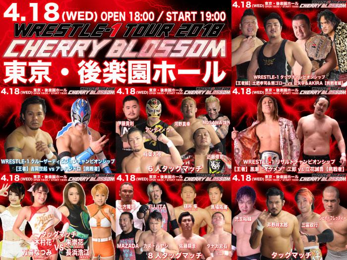 「WRESTLE-1 TOUR 2018 CHERRY BLOSSOM」4.18東京・後楽園ホール大会試合順決定のお知らせ