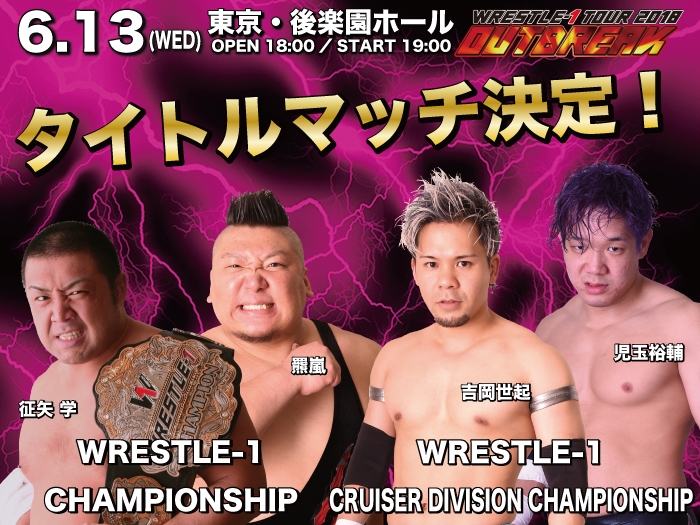 「WRESTLE-1 TOUR 2018 OUTBREAK」6.13東京・後楽園ホール大会全対戦カード決定のお知らせ