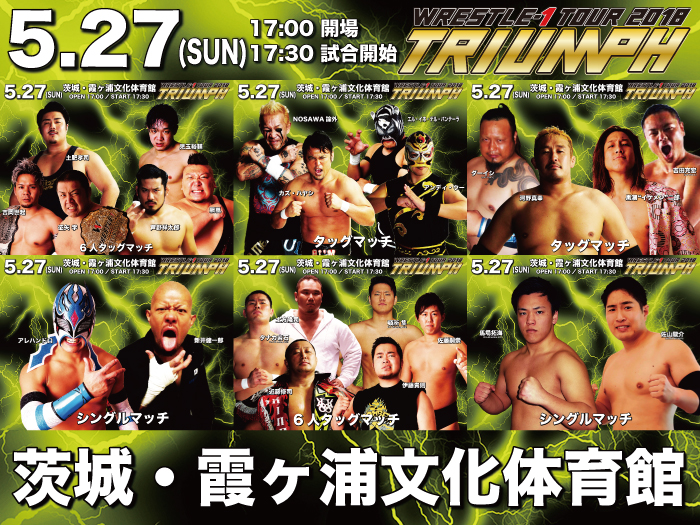 「WRESTLE-1 TOUR 2018 TRIUMPH」5.27茨城・霞ヶ浦文化体育館大会一部対戦カード変更のお知らせ