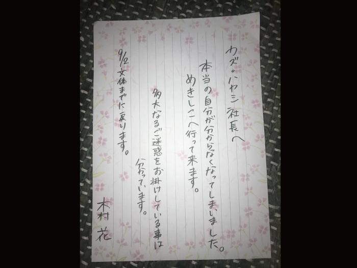 木村花選手からの置き手紙