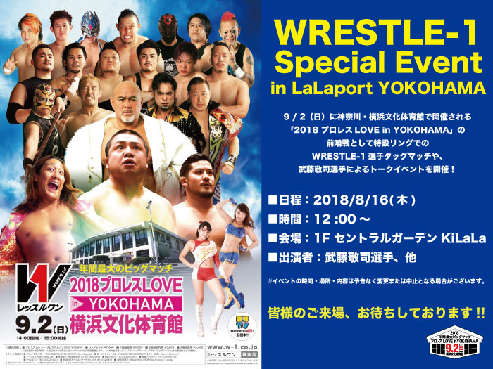 「WRESTLE-1 Special Event in LaLaport YOKOHAMA」開催!!〜イベント情報