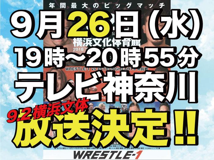 9月26日(水)19時〜tvkにて『2018...