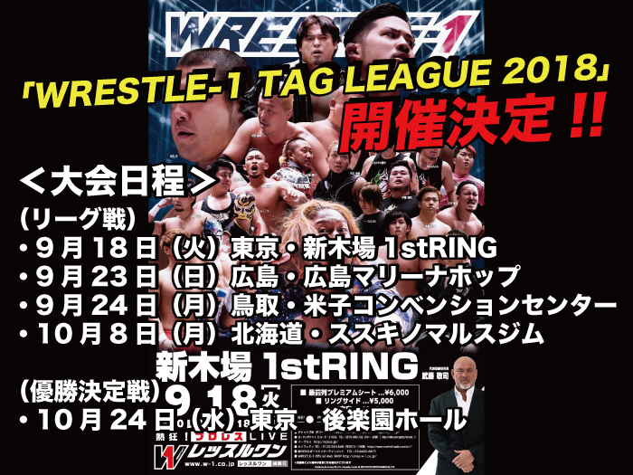 「WRESTLE-1 TAG LEAGUE 2018」リーグ戦概要、公式戦日程決定のお知らせ