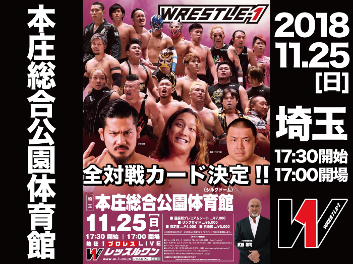 「WRESTLE-1 TOUR 2018 AUTUMN BOUT」11.25埼玉・本庄総合公園体育館大会全対戦カード決定のお知らせ