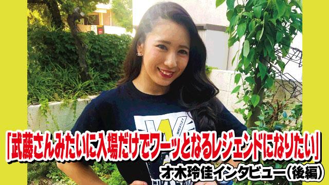 「武藤さんみたいに入場だけでワーッとなるレジェンドになりたい」 7.2 KAORU戦、そしてその先の野望とは!? 〜才木玲佳選手インタビュー(後編)