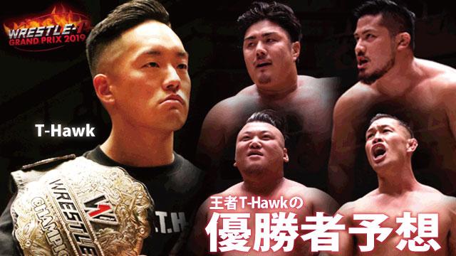 横浜文体でW-1王者の前に立つのはいったい誰!? T-Hawkが『W-1 GP』の優勝者を予想!