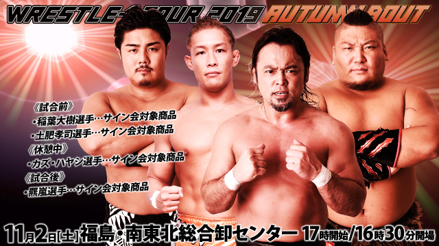 「WRESTLE-1 TOUR 2019 AUTUMN BOUT」11.2福島・南東北総合卸センター大会サイン会情報