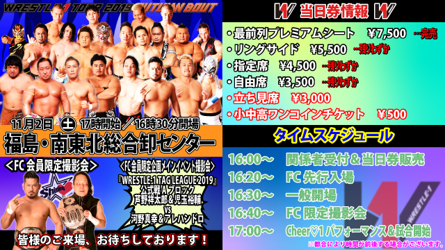 「WRESTLE-1 TOUR 2019 AUTUMN BOUT」11.2福島・南東北総合卸センター大会当日券情報