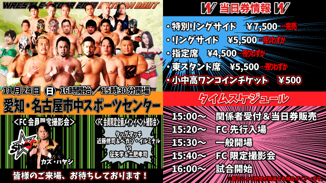 「WRESTLE-1 TOUR 2019 AUTUMN BOUT」11.24愛知・名古屋市中スポーツセンター大会当日券情報